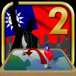 Симулятор Тайваня 2