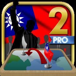 Симулятор Тайваня 2 Премиум