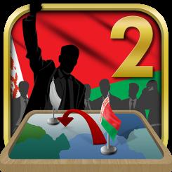 Симулятор Белоруссии 2